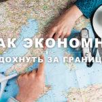 Как экономно отдохнуть заграницей - советы туристам и путешественникам (лайфхаки)